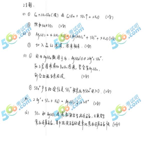 2019年北京高考理综答案