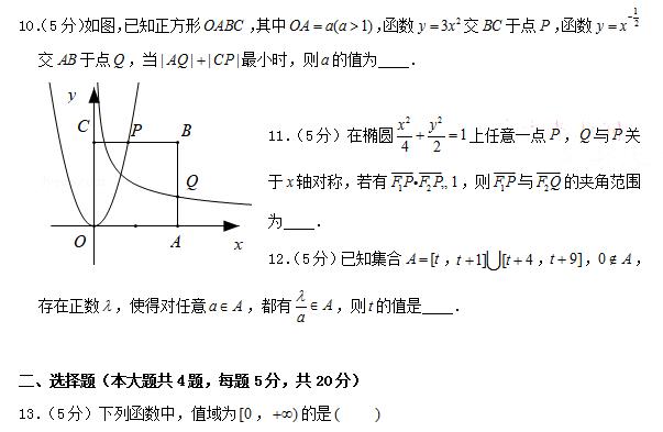2019上海高考数学真题