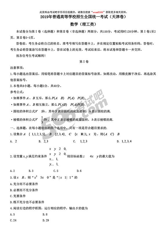 2019年天津高考数学真题及答案(理科 清晰版)