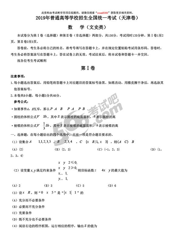 2019年天津高考数学真题及答案(文科?清晰版)