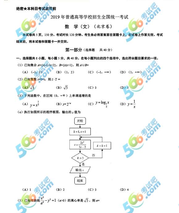 2019年北京高考数学真题及答案(文科)
