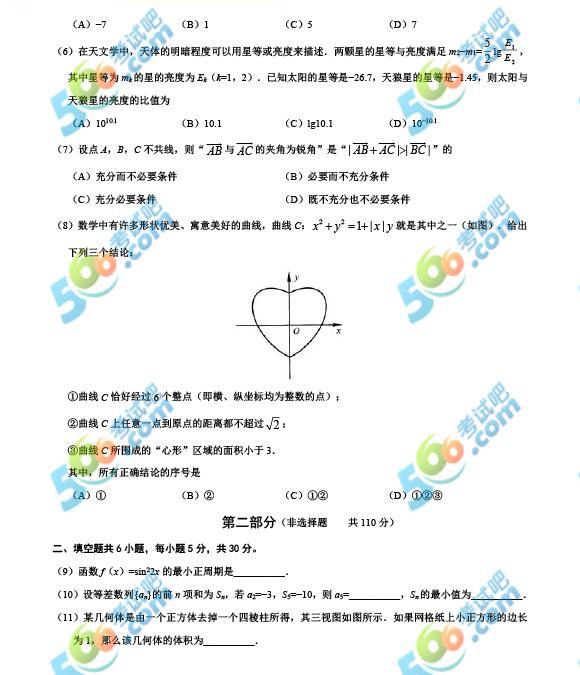 2019年北京高考数学真题及答案(理科)
