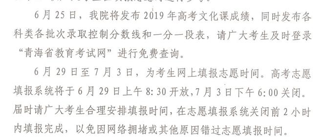 甘肃2019高考查分时间:6月25日