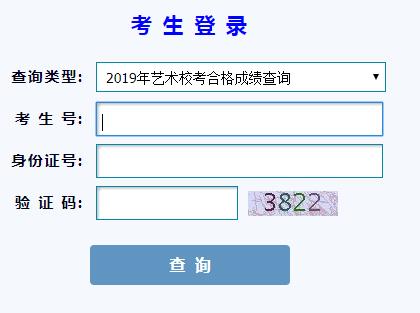 甘肃2019年高考成绩查询入口已开通 点击进入