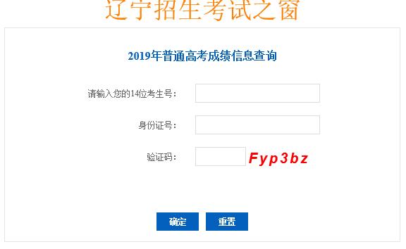 辽宁2019年高考成绩查询入口已开通?点击进入