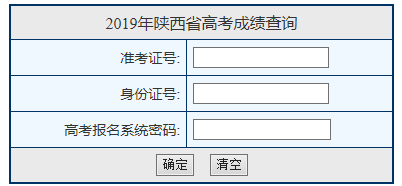 陕西2019年高考成绩查询入口已开通 点击进入