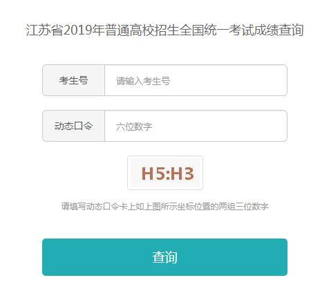 江苏2019年高考成绩查询入口已开通?点击进入