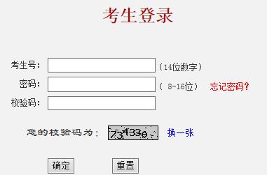 2019年北京高考志愿填报入口已开通 点击进入