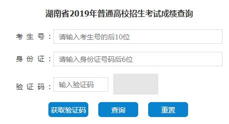 湖南2019年高考成绩查询入口22:30开通 点击进入