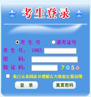 青海2019年高考成绩查询入口已开通 点击进入