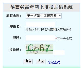 陕西2019年高考志愿填报入口 点击进入