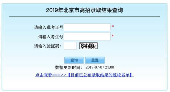 北京2019高考录取结果查询入口已开通 点击进入
