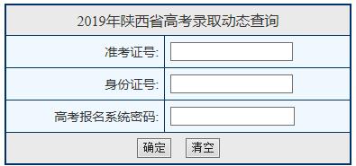 陕西2019高考录取结果查询入口已开通 点击进入
