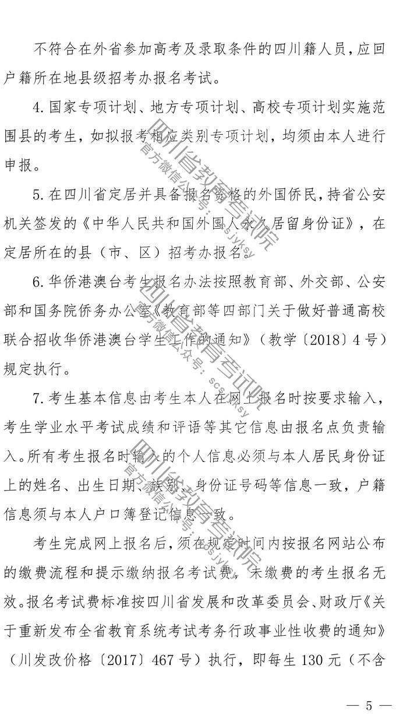 关于做好四川省2020年普通高考必威体育官方下载工作的通知