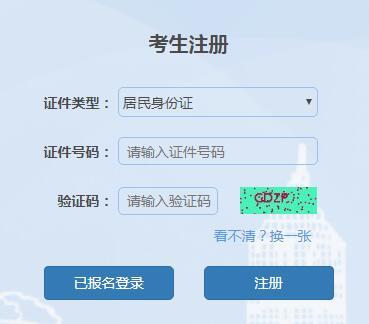 2020年上海高考报名入口已开通 点击进入