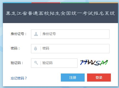 2020年黑龙江高考报名入口已开通 点击进入