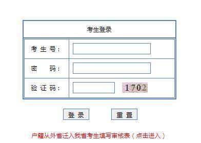 2020年广东高考报名入口已开通 点击进入