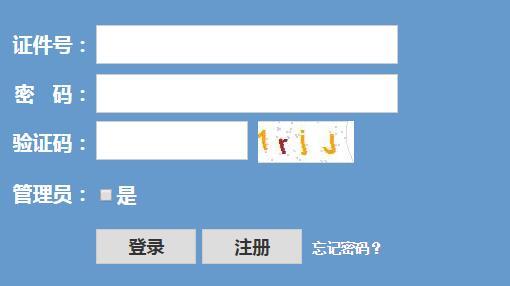 2020年浙江高考报名入口已开通 点击进入