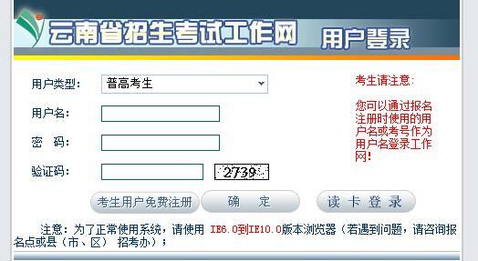 2020年云南高考报名入口已开通 点击进入