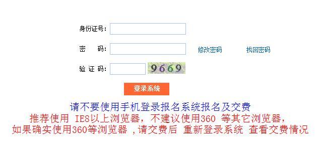 2020年重庆高考报名入口已开通 点击进入
