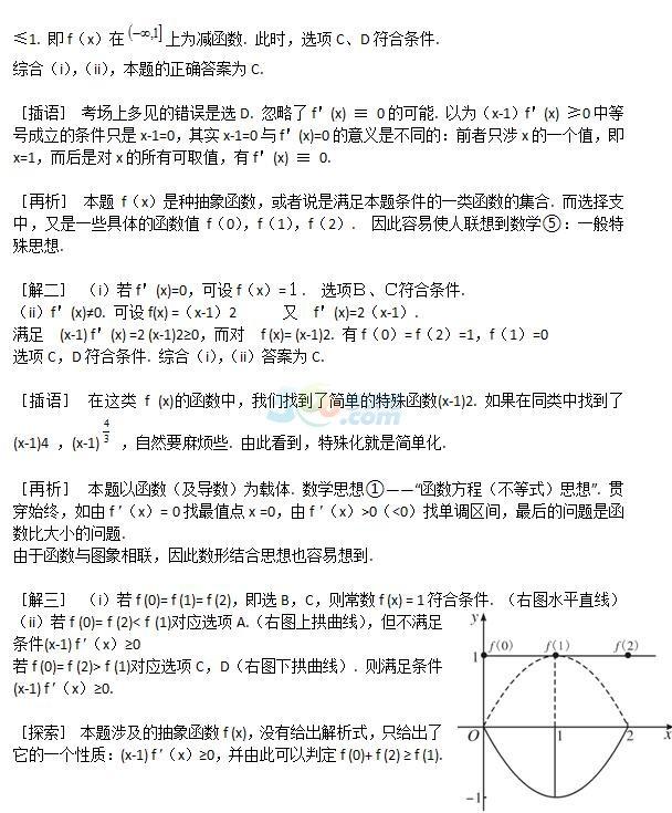 2020年高考数学解题技巧三十六计(2)