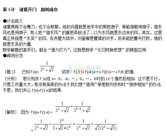 2020年高考数学解题技巧三十六计(3)