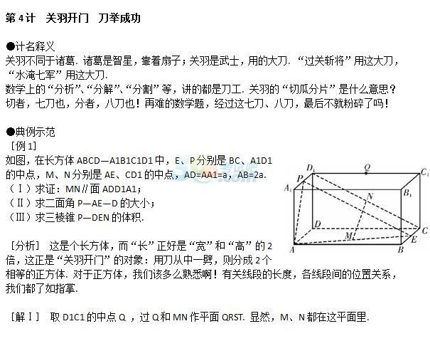 2020年高考数学解题技巧三十六计(4)