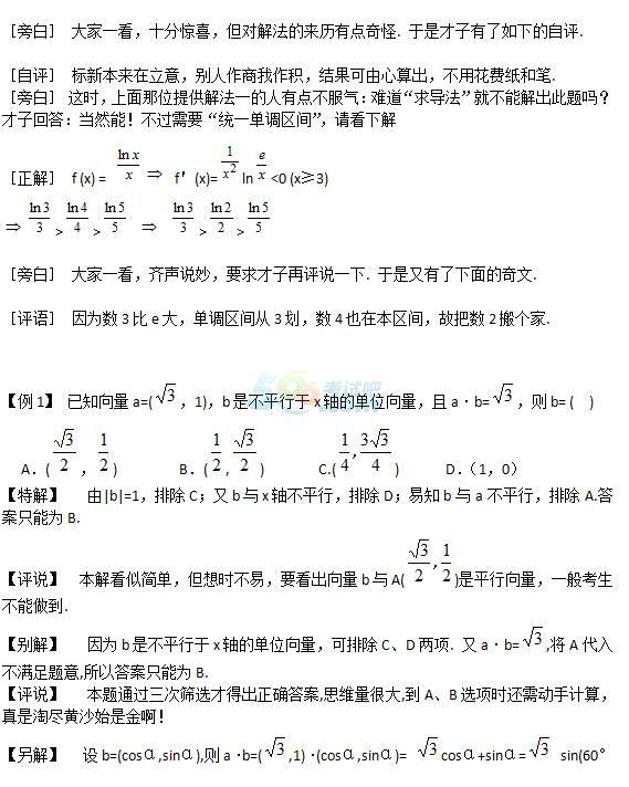 2020年高考数学解题技巧三十六计(5)