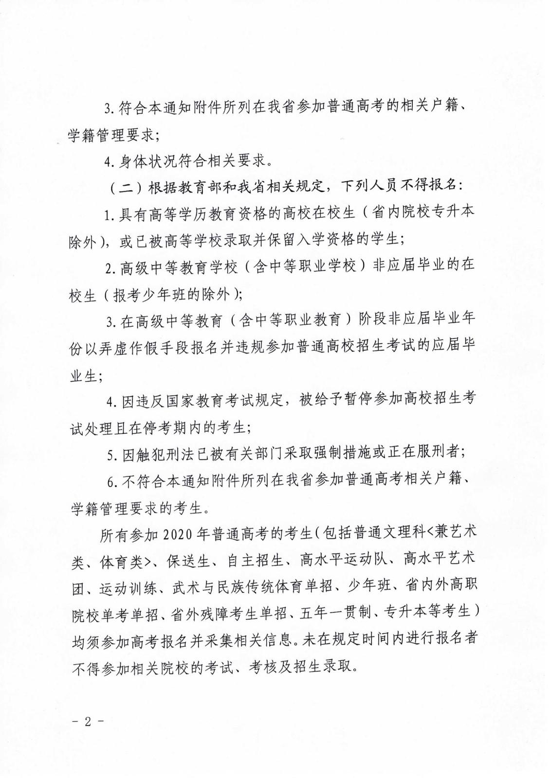 2020年青海高考报名条件已公布