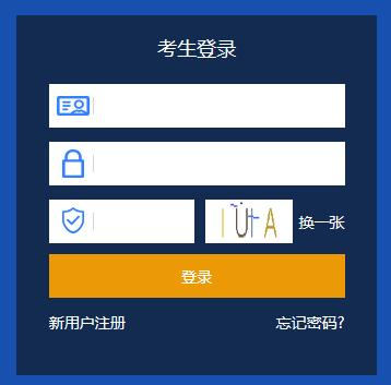 2020年天津高考报名入口已开通 点击进入