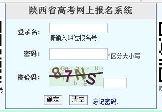 2020年陕西高考报名入口已开通 点击进入