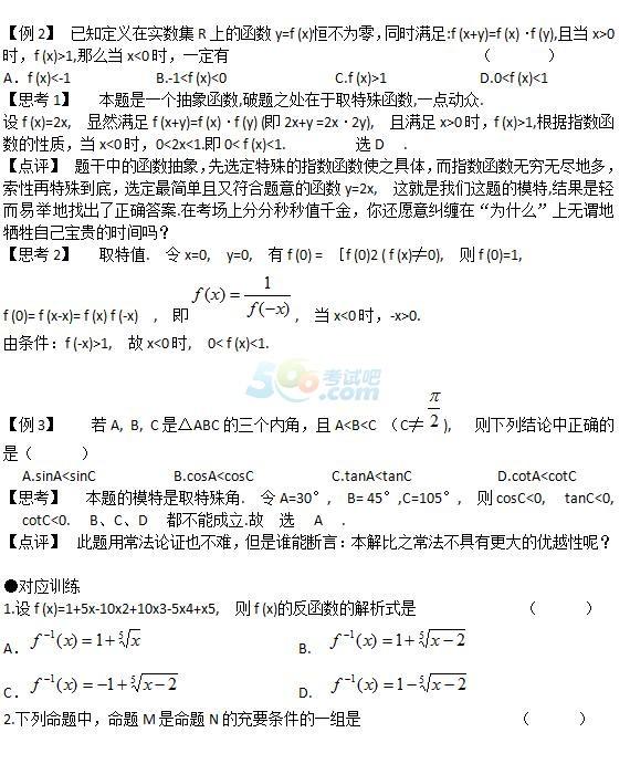 2020年高考数学解题技巧三十六计(7)