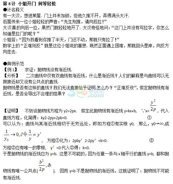 2020年高考数学解题技巧三十六计(8)