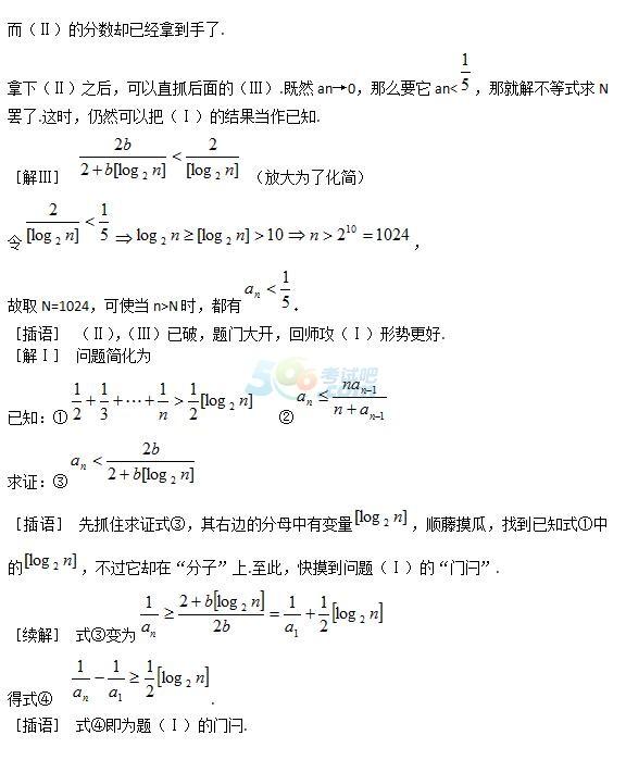 2020年高考数学解题技巧三十六计(9)