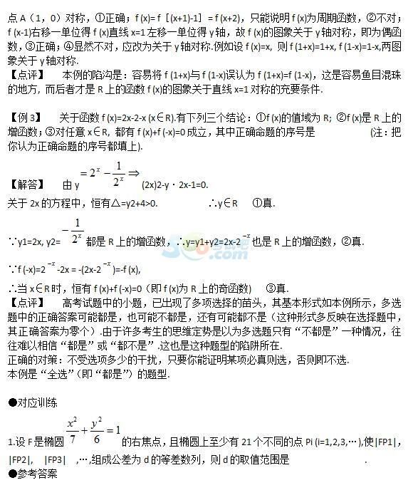 2020年高考数学解题技巧三十六计(10)