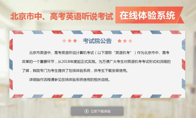 2020年北京高考两项考试成绩发布