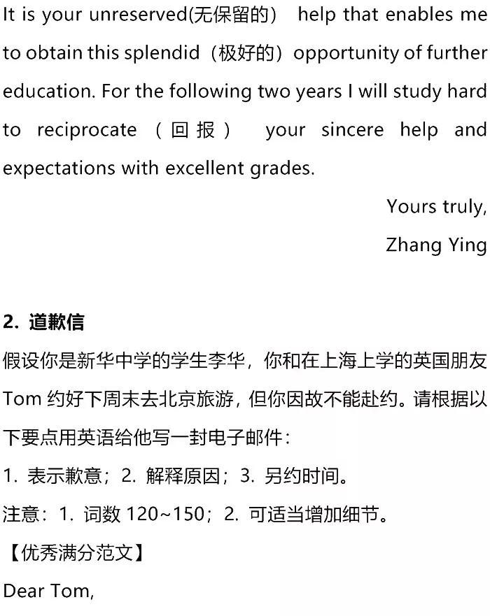2020年高考英语作文10大信件类范文