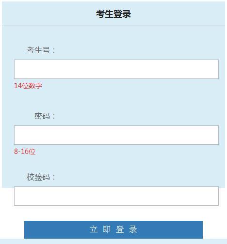 北京2020年高招模拟志愿填报入口已开通 点击进入