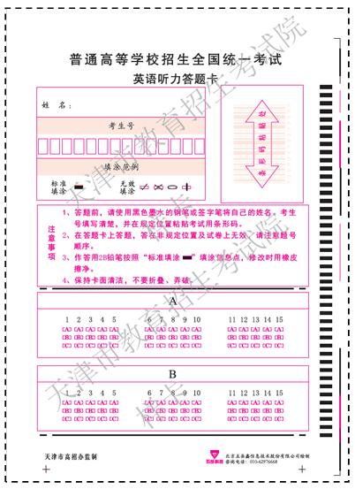 天津2020高考英语第一次考试 考生们还要注意什么