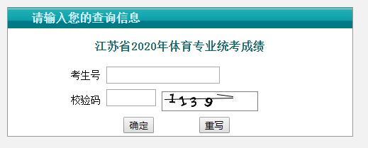 江苏省2020年体育类专业省统考成绩已公布