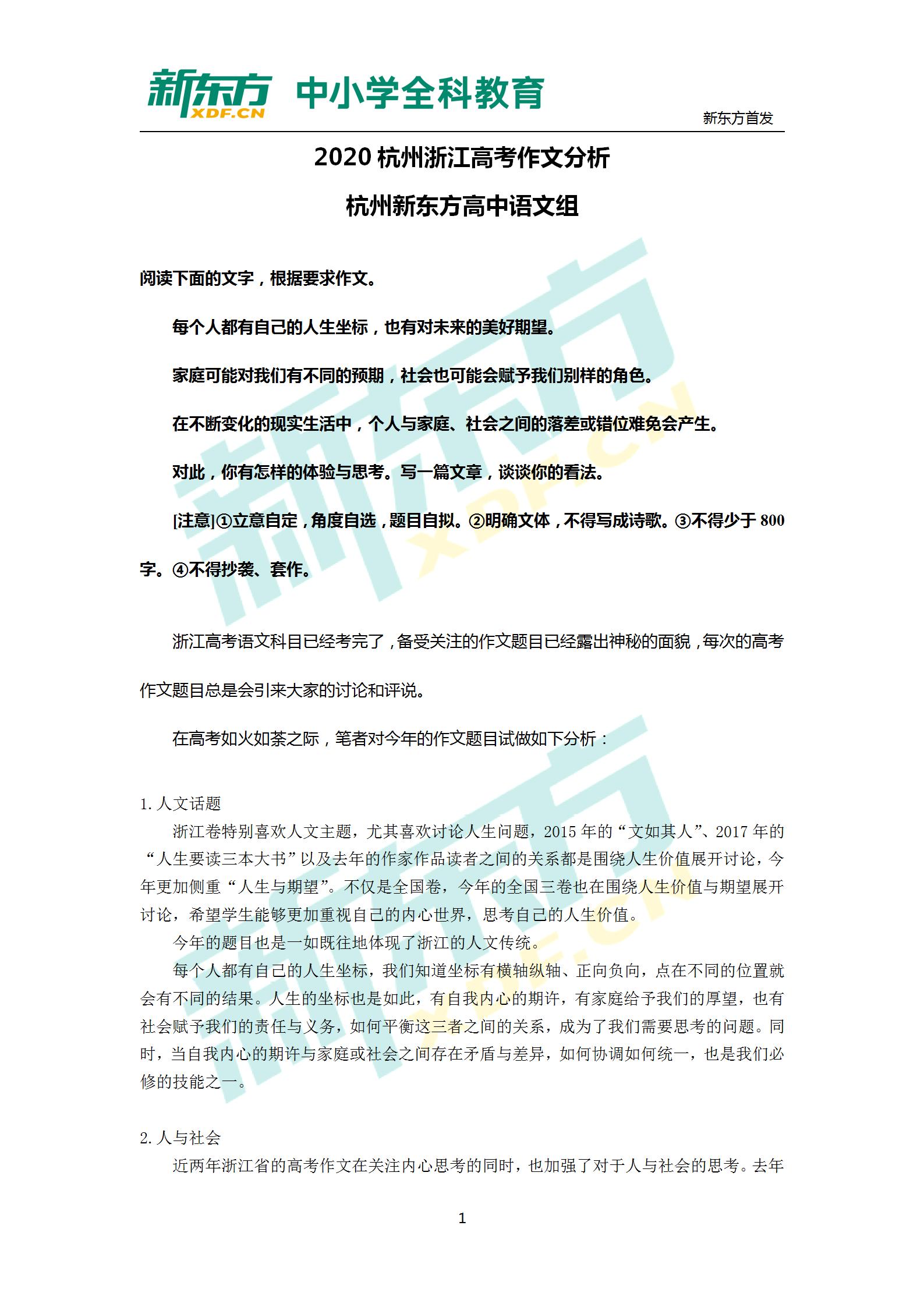 2020年浙江高考语文作文评析