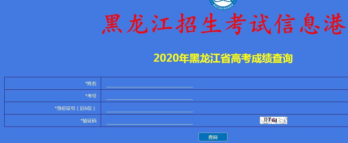 2020年黑龙江高考成绩查询入口已开通 点击进入