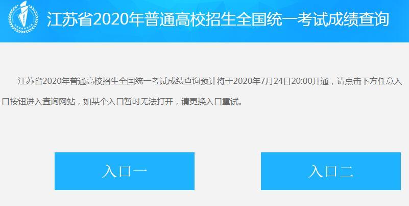 2020年江苏高考成绩查询入口已开通 点击进入