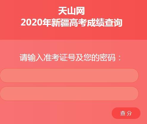 2020年新疆高考成绩查询入口已开通?点击进入