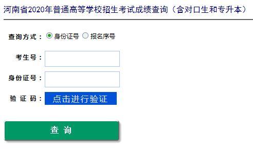 2020年河南高考成绩查询入口7月25日零时开通