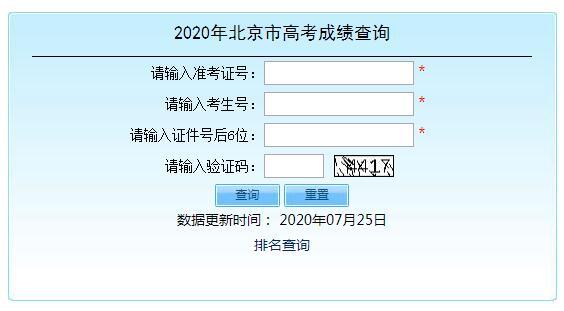 2020年北京高考成绩查询入口已开通 点击进入