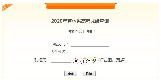 2020年吉林高考成绩查询入口已开通 点击进入