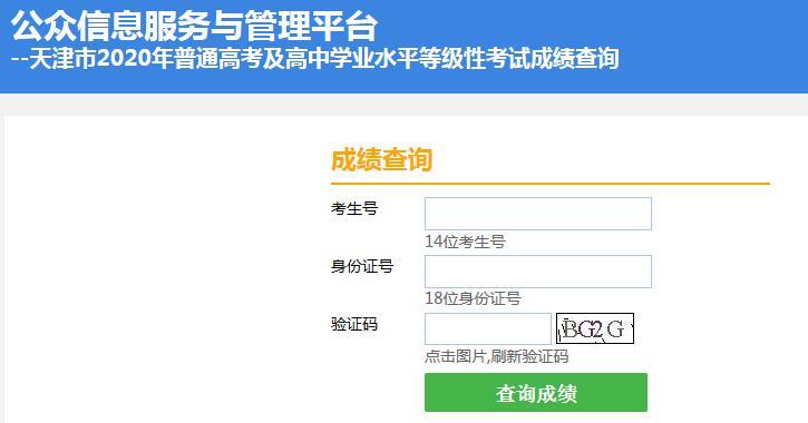 2020年天津高考成绩查询入口已开通 点击进入