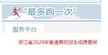 2020年浙江高考成绩查询入口已开通?点击进入
