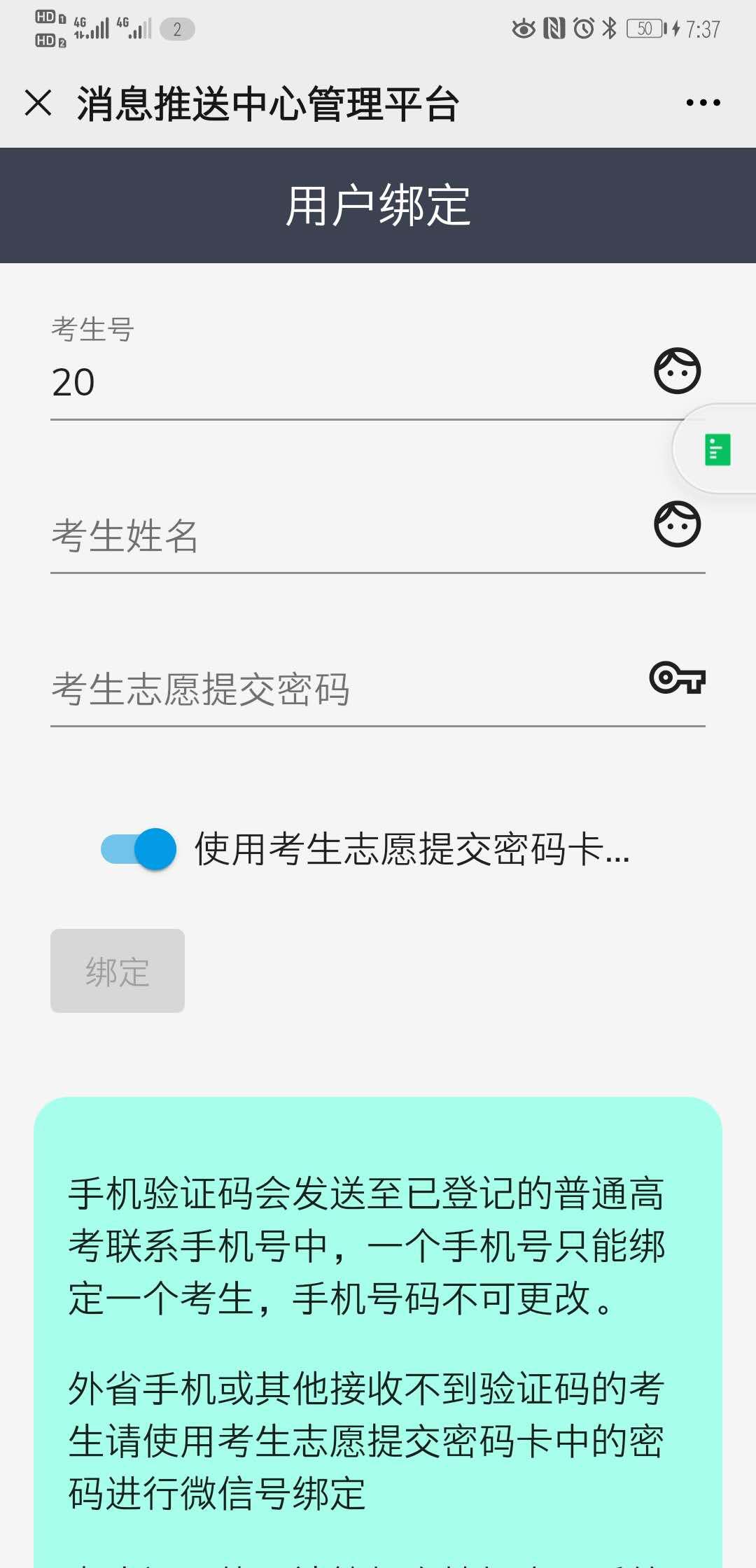 2020年贵州高考录取结果查询入口已开通 点击进入